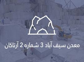 معدن سيف آباد ۳ شماره ۲ آرتاكان