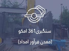 361 امکو (معدن فرآور امداد)