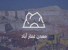 معدن غفار آباد