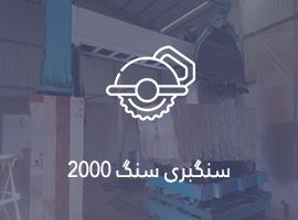 سنگ 2000