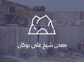 معدن شیخ علی بوکان