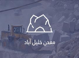 معدن خليل آباد