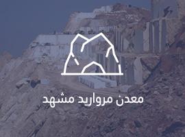 معدن مرواريد مشهد