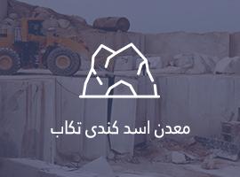 معدن اسد کندی تکاب