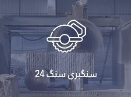 سنگ 24