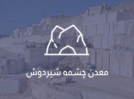 معدن چشمه شيردوش