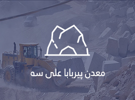 معدن پيربابا علی سه