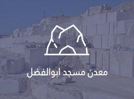 معدن مسجد ابوالفضل
