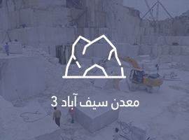 معدن سیف آباد۳