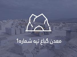 معدن گباغ تپه شماره۱