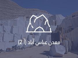معدن عباس آباد (آ ۲)