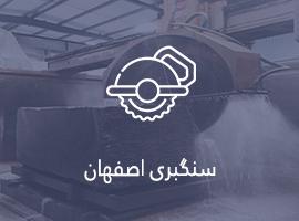سنگبری اصفهان 1