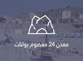 معدن ۲۴ معصوم بوانات