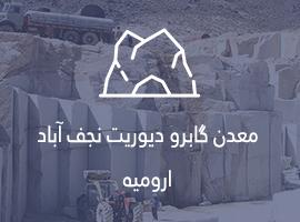 گابرو دیوریت نجف آباد ارومیه
