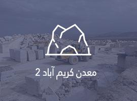 معدن كريم آباد ۲