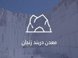 معدن دربند زنجان