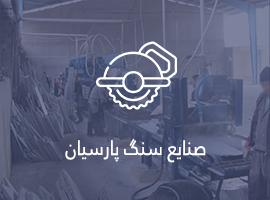 صنایع سنگ پارسیان