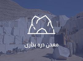 معدن دره بخاری
