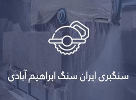 ایران سنگ ابراهیم آبادی