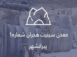 معدن سینیت هجران ۱ پیرانشهر