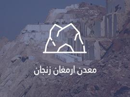 معدن ارمغان زنجان