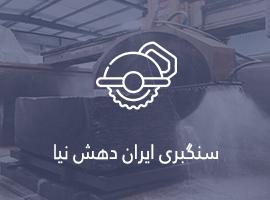سنگبری ایران دهش نیا