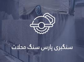 پارس سنگ محلات