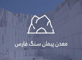 معدن پیمان سنگ فارس