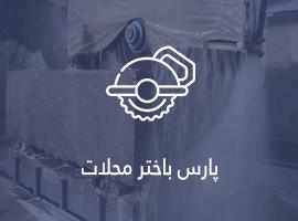 پارس باختر محلات