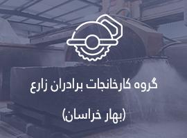 گروه کارخانجات برادران زارع (بهار خراسان)'