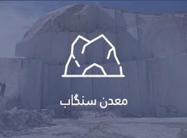 معدن سنگاب