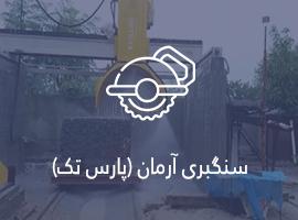 سنگبری آرمان (پارس تک)