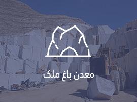 معدن باغ ملک