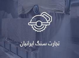 تجارت سنگ ایرانیان