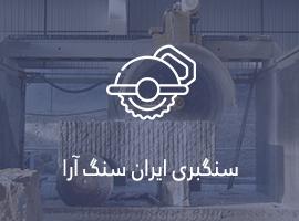 ایران سنگ آرا