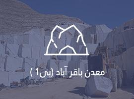 معدن باقر آباد (بی۱)
