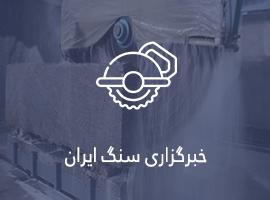 خبرگزاری سنگ ایران