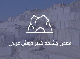 معدن چشمه شیر دوش غربی