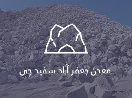 معدن جعفر آباد سفيد چی