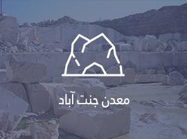 معدن جنت آباد