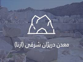 معدن دریژان شرقی (ازنا)