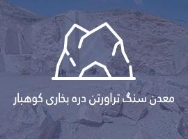 معدن سنگ تراورتن دره بخاری کوهبار