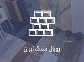 رویال سنگ ایران