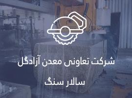 شرکت تعاونی معدن آزادگل (سالار سنگ)'