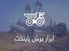 ابزار برش پایتخت