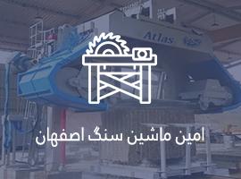 امین ماشین سنگ اصفهان
