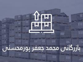 بازرگانی محمد جعفر پورمحسنی