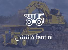 fantini فانتینی