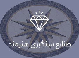 صنایع سنگبری هنرمند