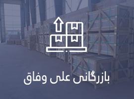 بازرگانی علی وفاق